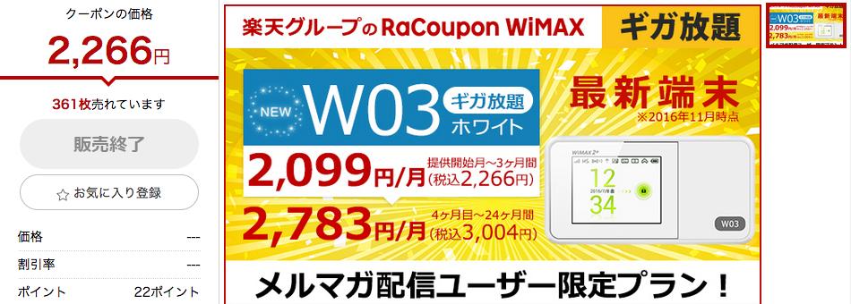 ラクーポン 最安値 契約 wimax