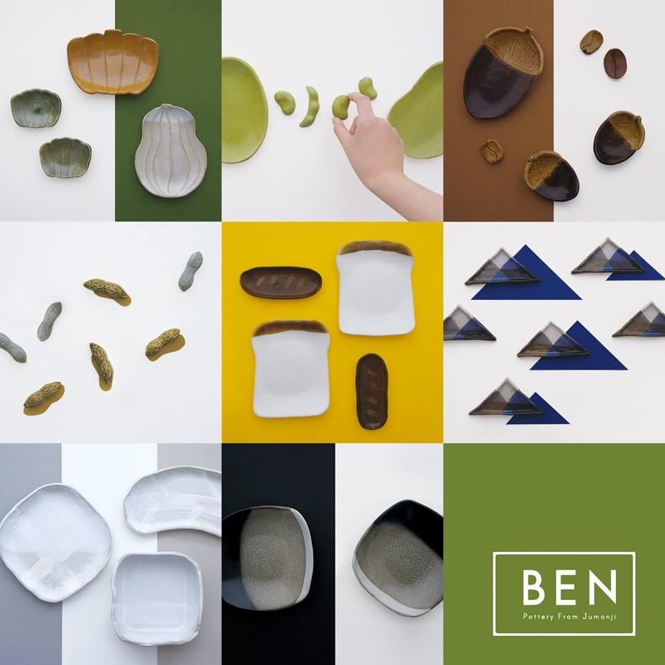ben 陶器 皿 ビックサイト デザフェス デザインフェスタ
